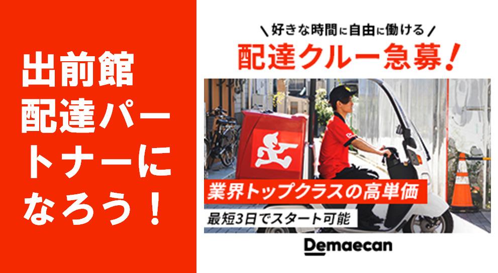 【固定報酬制だから稼ぎやすい!】日本最大手「出前館」が配達パートナー募集中!!<求人情報>