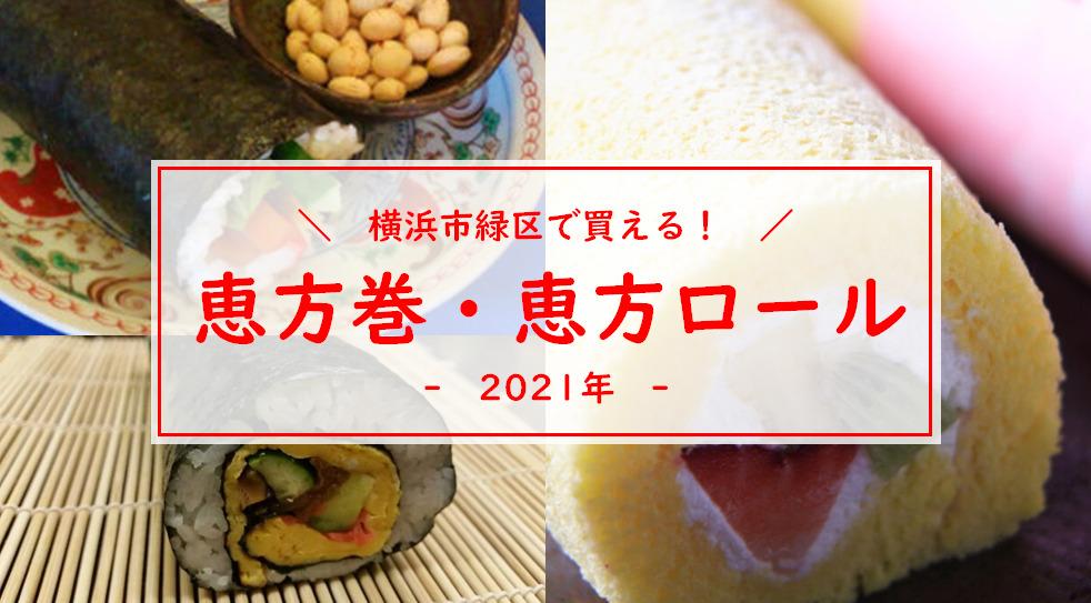 【まだ間に合う!】横浜市緑区で買える「恵方巻・恵方ロール」を紹介!
