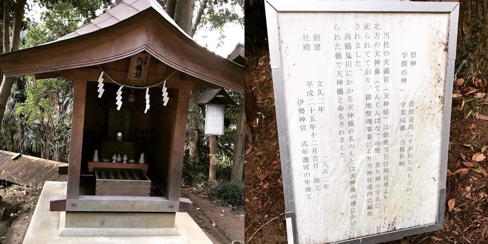 【合格祈願】横浜市緑区やその近郊の「学問の神様」が祀られている神社まとめ