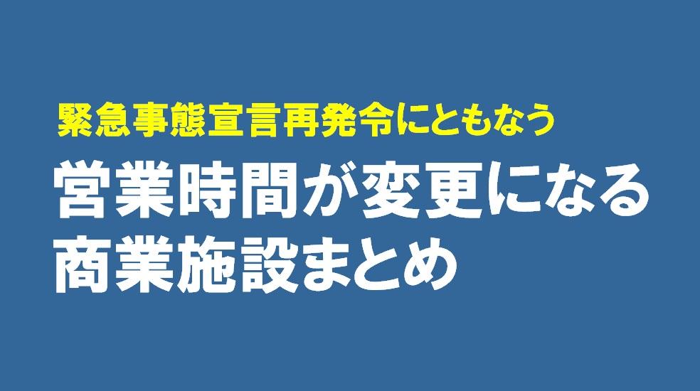 【緊急事態宣言再発令】営業時間が変更になる商業施設まとめ!<横浜市緑区>