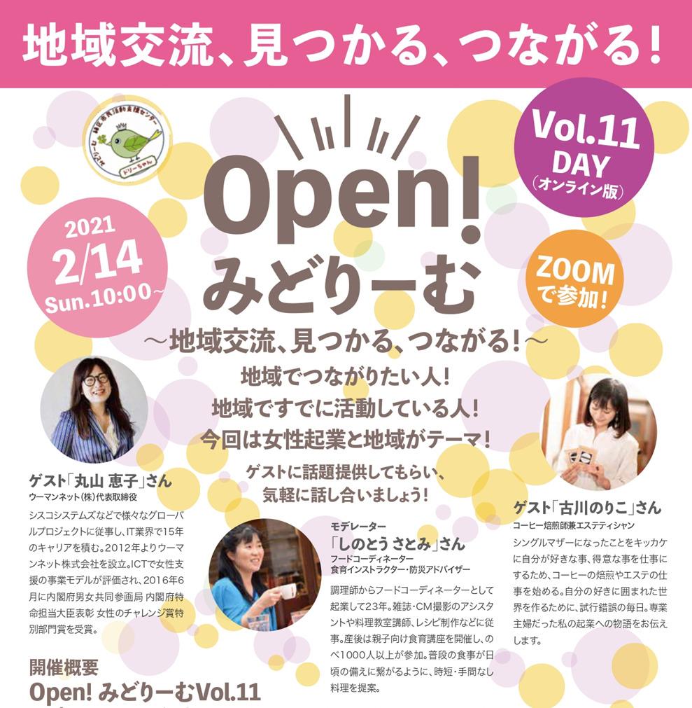 【2月14日】地域交流、みつかる、つながる!「Open!みどりーむ」オンライン開催!!<横浜市緑区>
