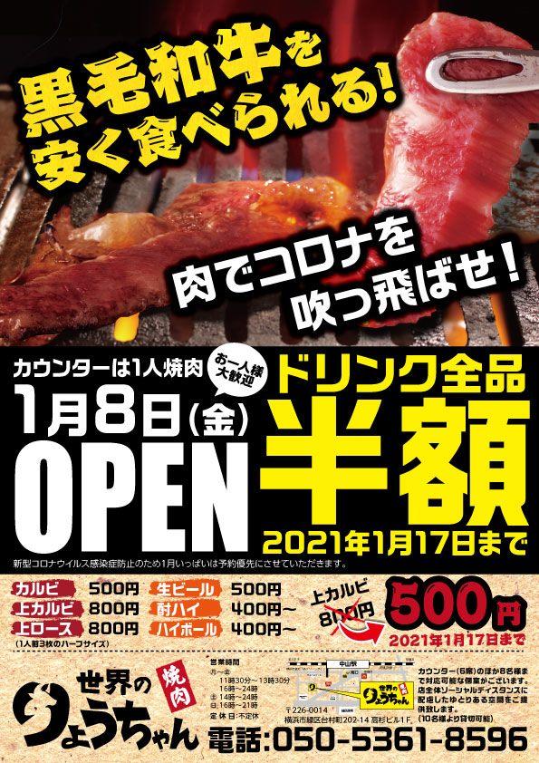 【1月8日】「焼肉 世界のりょうちゃん」がニューオープン!!<横浜市緑区中山エリア>