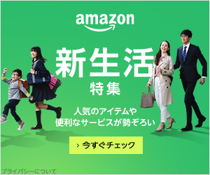 https://www.amazon.co.jp/newlife_coupons?tag=greensmile02-22&linkCode=ur1
