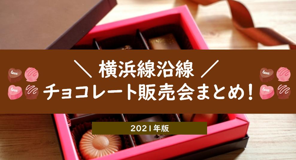 【バレンタイン】世界のチョコレートを楽しもう♪横浜線沿線の販売イベント情報まとめ!