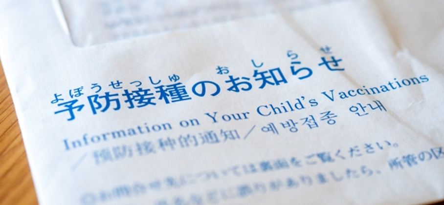 【横浜市】新型コロナウイルス ワクチン接種情報(スケジュール・予約方法)