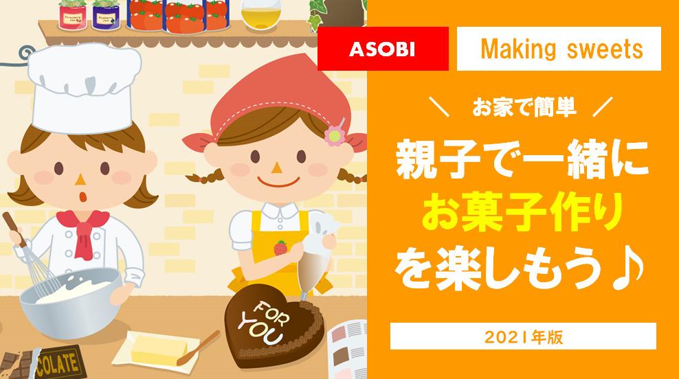 お家でお菓子作りを楽しもう!無料レシピ掲載サイトまとめ♪