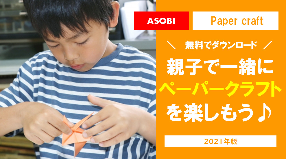 【無料でダウンロード!】親子で一緒に楽しもう♪ペーパークラフト掲載サイトまとめ!!