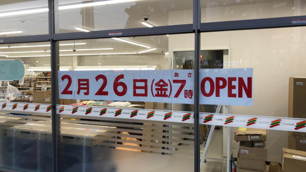 セブンイレブン十日市場西店が2月26日オープン予定!オープン記念セールもお得♪<横浜市緑区十日市場エリア>