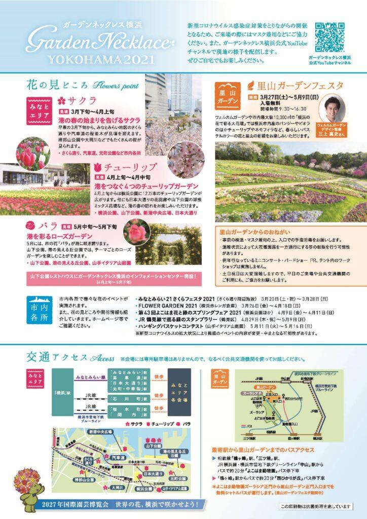 【5/9まで】春の草花たちの祭典!「2021 春の里山ガーデンフェスタ」開催!!