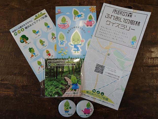 【市民の森を歩こう!】ふれあいの樹林クイズラリー開催!!