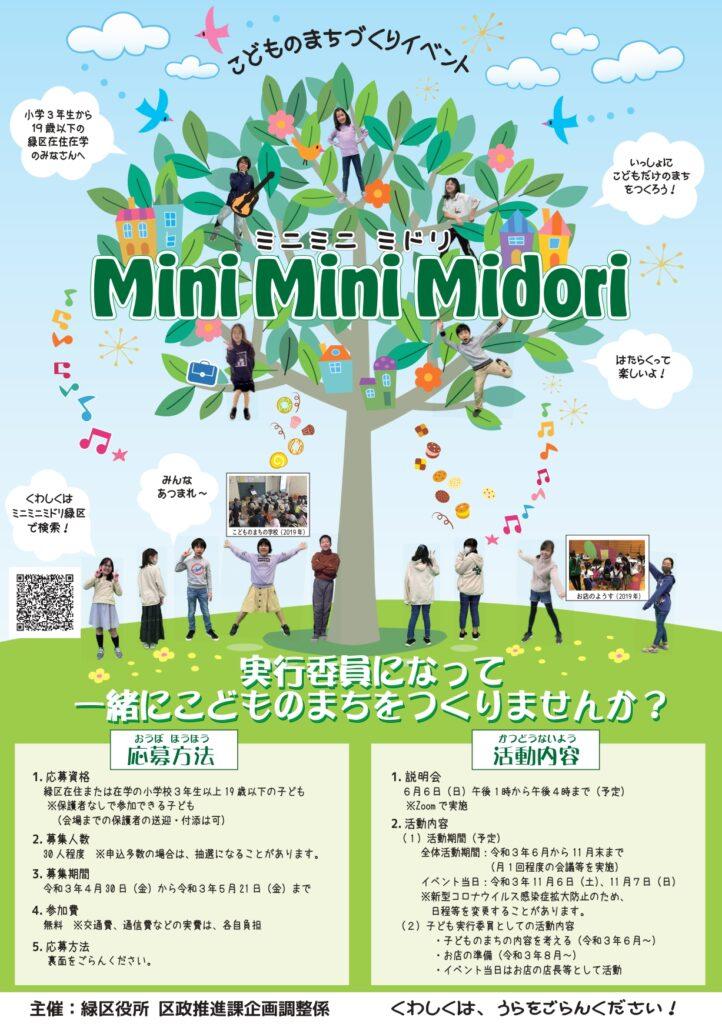 【Mini Mini Midori】「令和3年度 子どものまちづくりイベント」子どもの実行委員募集!!<横浜市緑区>