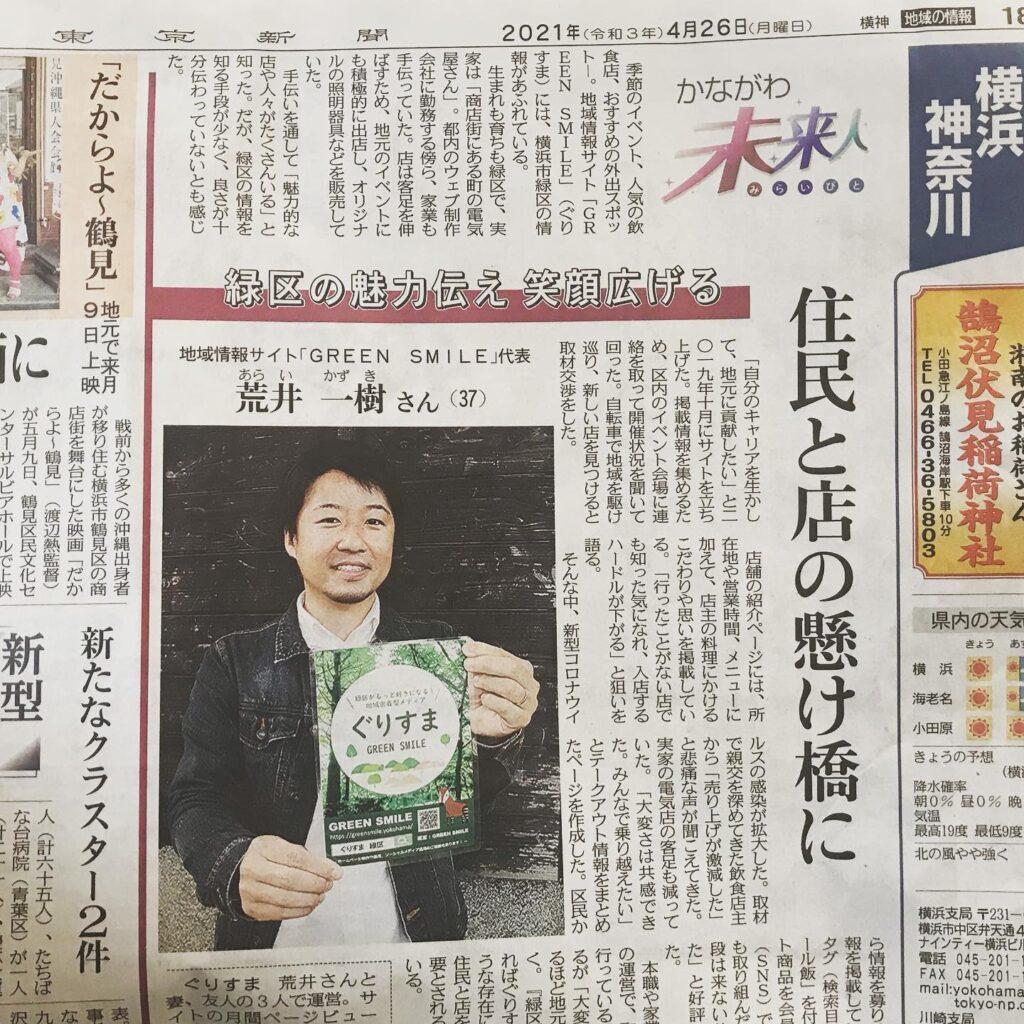 【メディア掲載情報】「東京新聞」さんにご紹介いただきました!(2021.4.26)