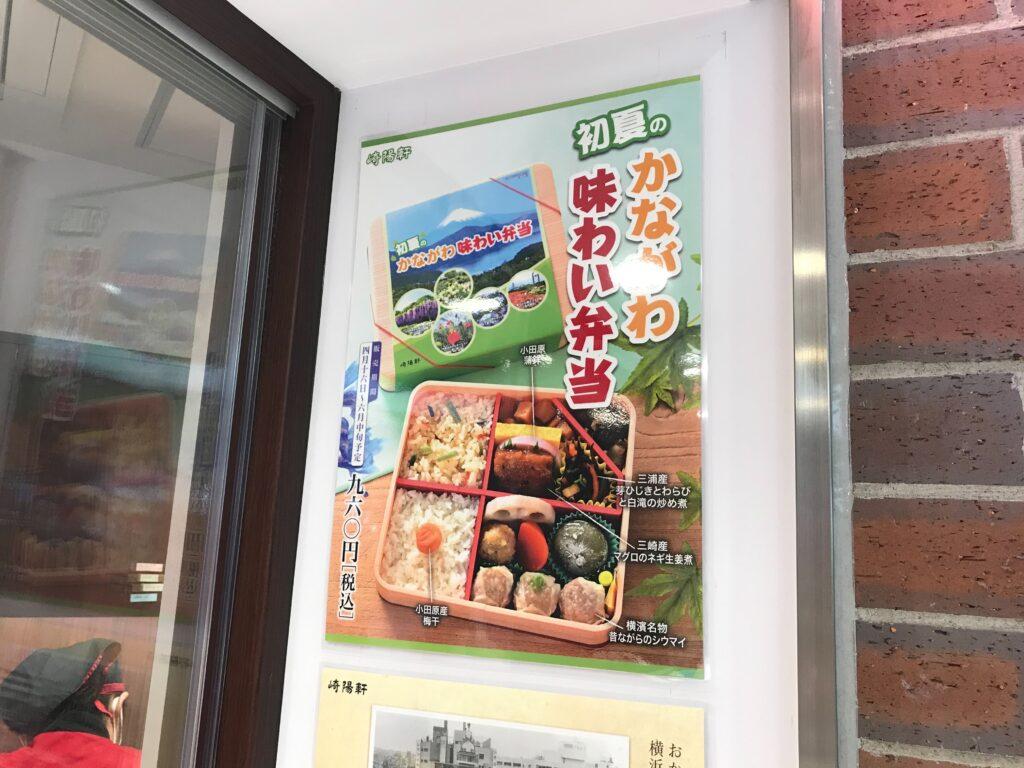 【期間限定】シュウマイ弁当で有名な「崎陽軒」の初夏限定弁当がうまい!<取り置き・通信販売>