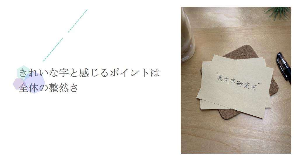 【美文字研究室】字をきれいに見せるテクニックが学べる!<通信講座>