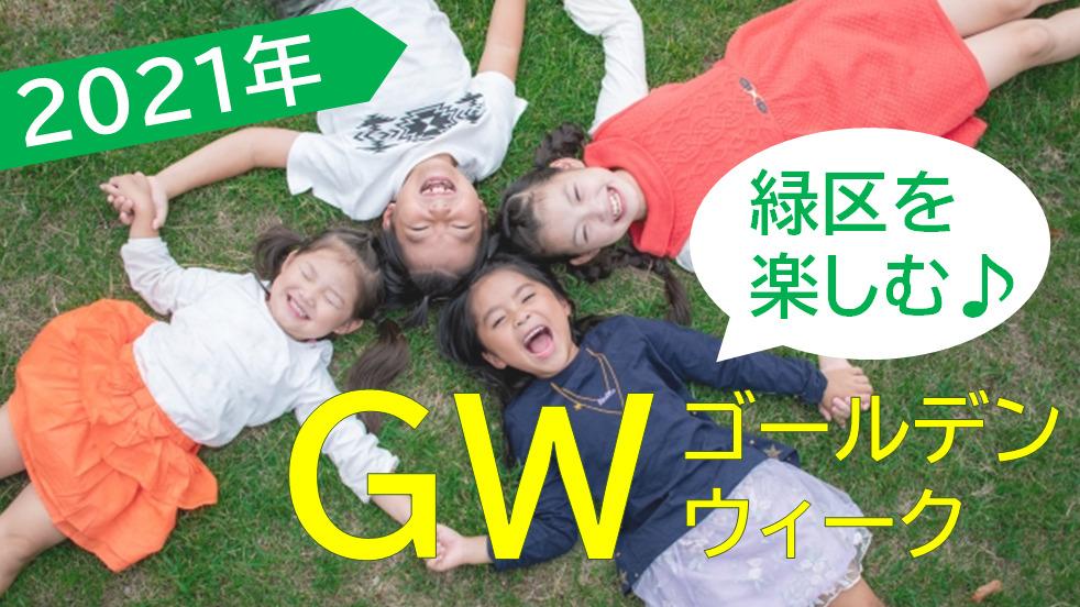 【2021年】ゴールデンウィークを満喫しよう♪オススメ情報まとめ!<横浜市緑区>