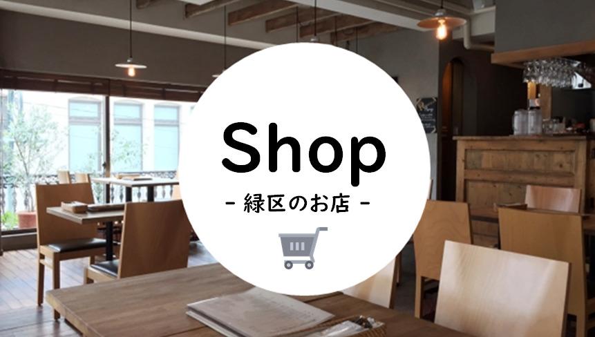 緑区の【お店】情報まとめ!