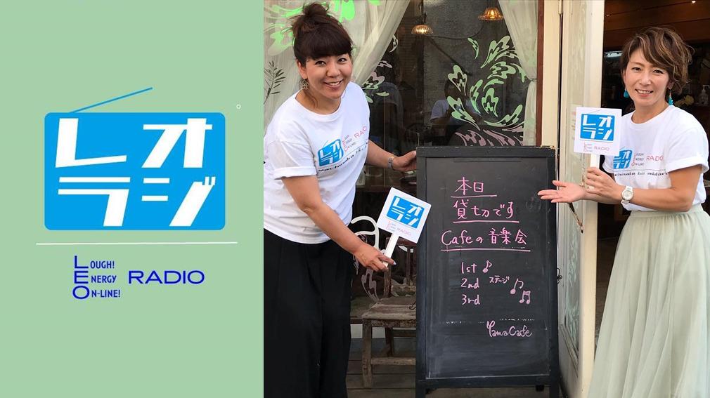 【レオラジオゲリラ配信】わたなべかなこ x あべきゆい 「たまカフェ音楽会」!(2021.5.10)