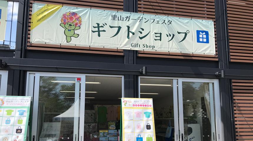 【大花壇を堪能!】「里山ガーデンフェスタ2021」を訪問レポート!