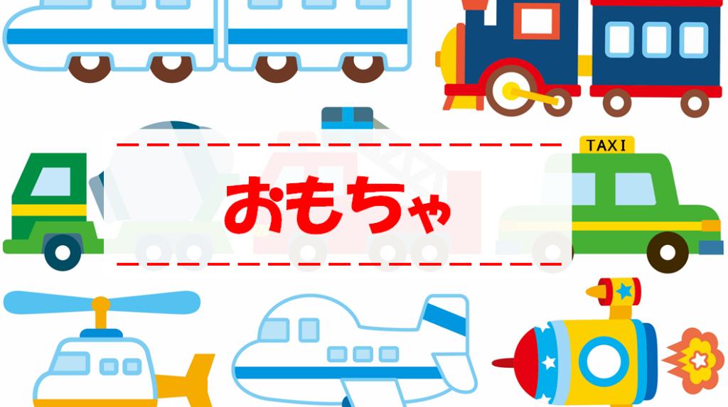 【2021年】車や鉄道が楽しめる人気のYouTube動画まとめ!<幼児・子供向け>