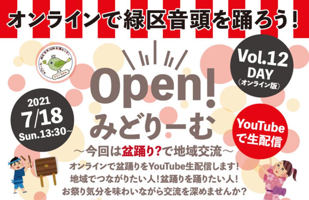 【7月18日】オンラインで緑区音頭を踊ろう!「Open!みどりーむ」開催!!<横浜市緑区>
