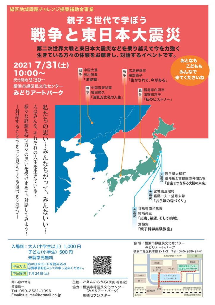 みどりアートパーク「親子3世代で学ぼう 戦争と東日本大震災」