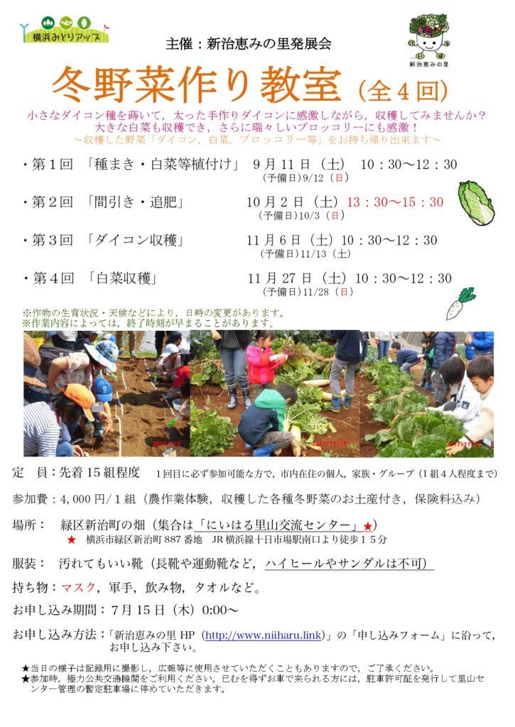 新治恵の里イベント「冬野菜作り教室」(全4回)