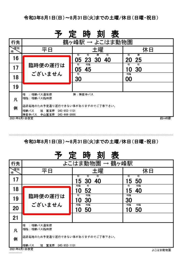 時刻表 鶴ヶ峰駅 ⇔ よこはま動物園