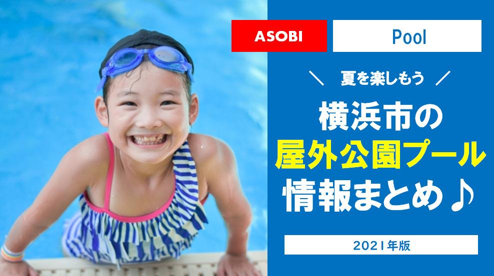 【2021年】今年の夏を楽しもう♪横浜市の「屋外公園プール」情報まとめ!