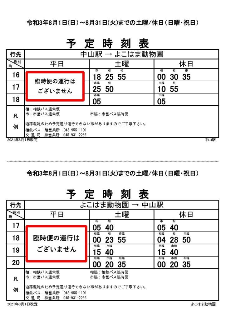 時刻表 中山駅 ⇔ よこはま動物園