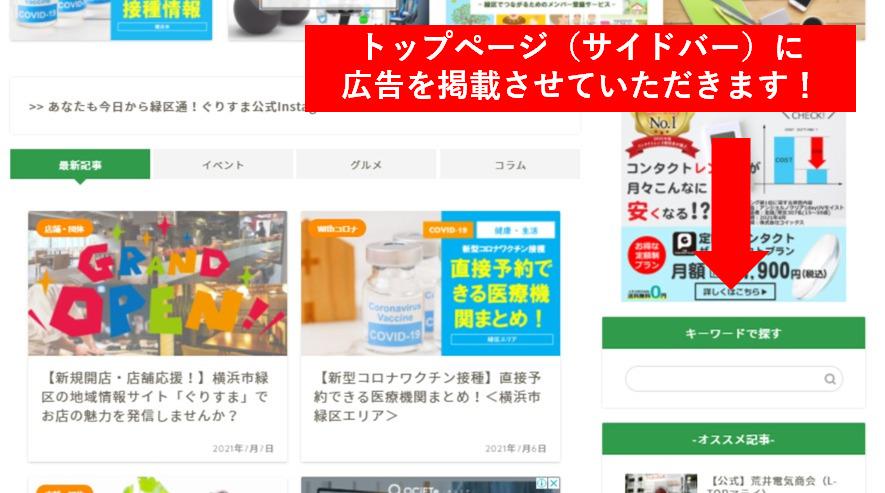 【月8万回読まれている横浜市緑区の地域情報サイト】ぐりすまの記事制作・広告掲載について