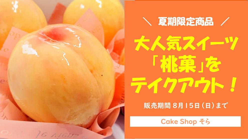 【ほっぺたとろける♪】夏期限定大人気スイーツ「桃菓(ももか)」をテイクアウト!!<Cake Shop そら>