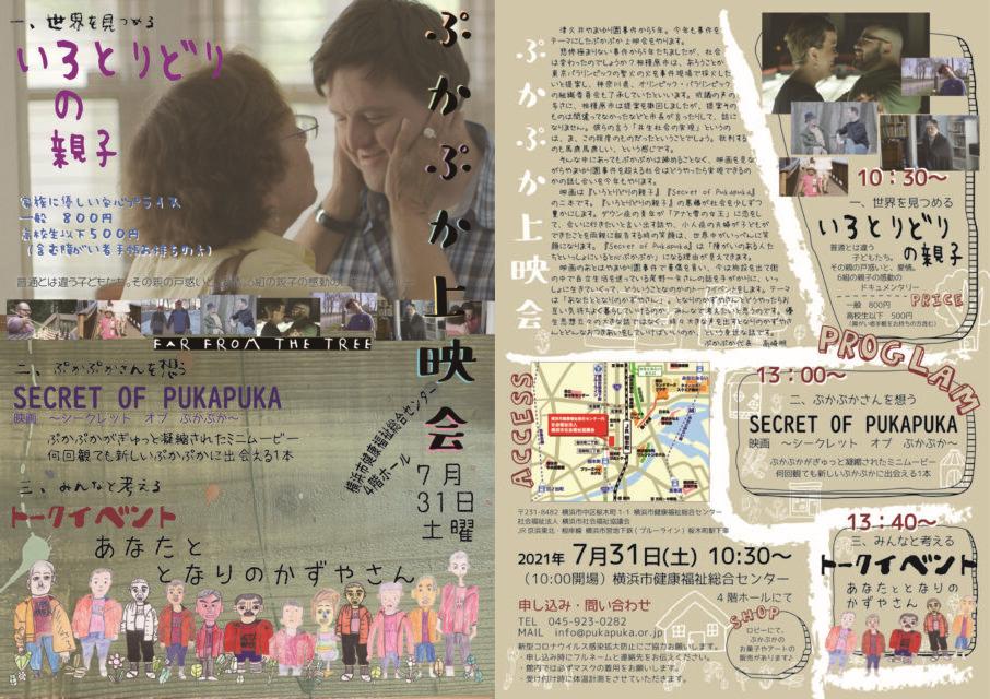 ぷかぷか上映会(横浜市中区開催)