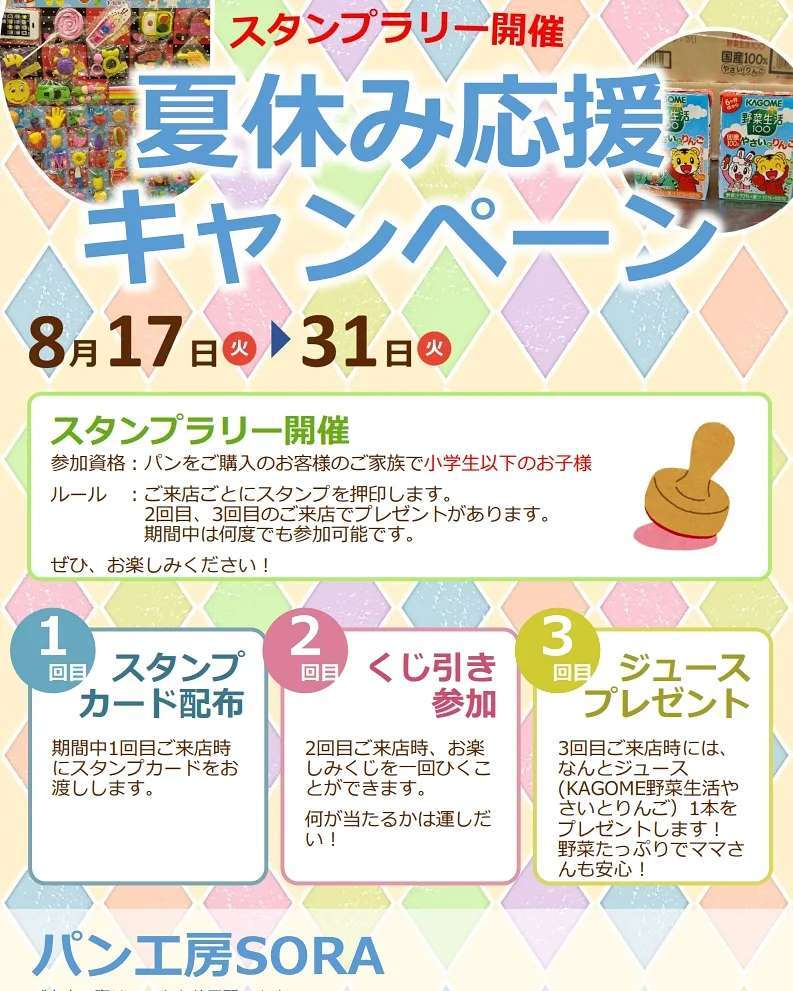 パン工房SORA「夏休み応援キャンペーン」