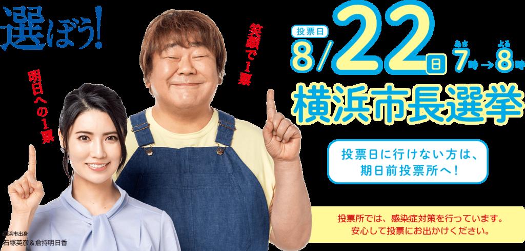 横浜市長選挙について