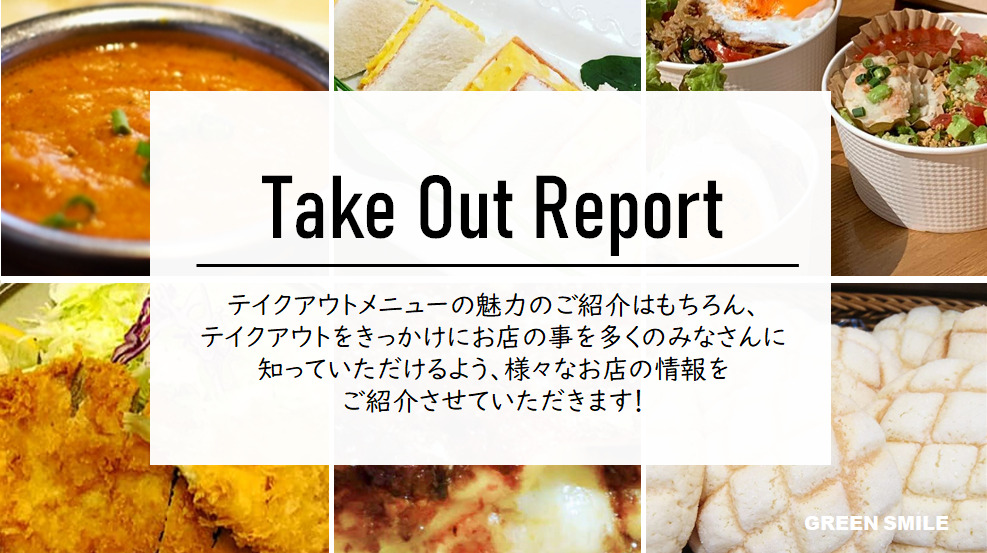 【緑区のおいしいに出会える!】ぐりすま 「Take Out Report」まとめ!!<ぐりすま編集部>