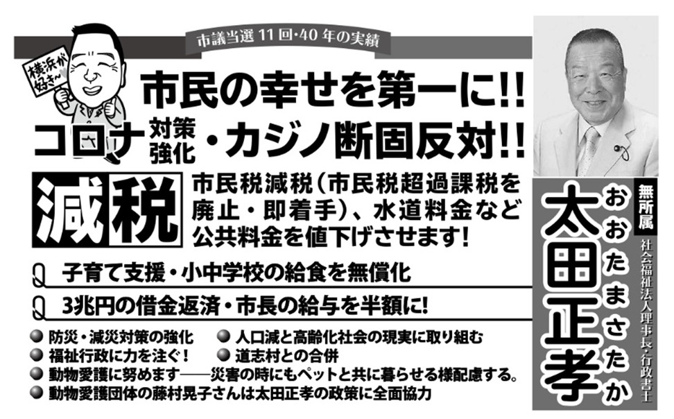 太田 正孝(おおた まさたか)氏 75歳