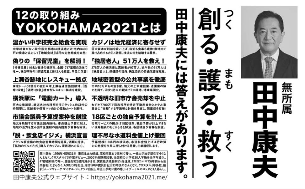 田中 康夫(たなか やすお)氏 65歳