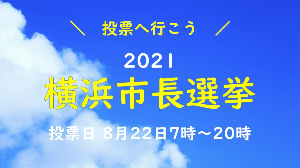 【投票へ行こう!】2021年「横浜市市長選挙」まとめ!!<候補者・期日前投票・投票所>
