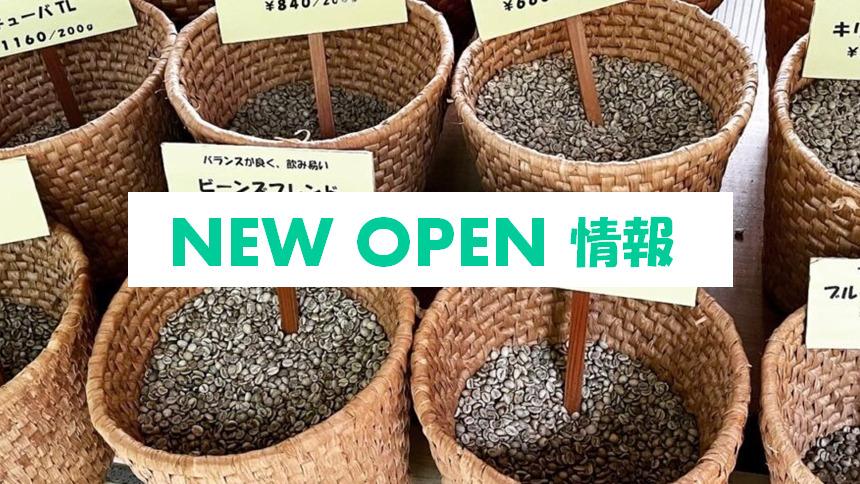 【珈琲好きの方必見!】横浜市緑区に自家焙煎の珈琲豆が買える「珈琲工房ビーンズ」がオープン!