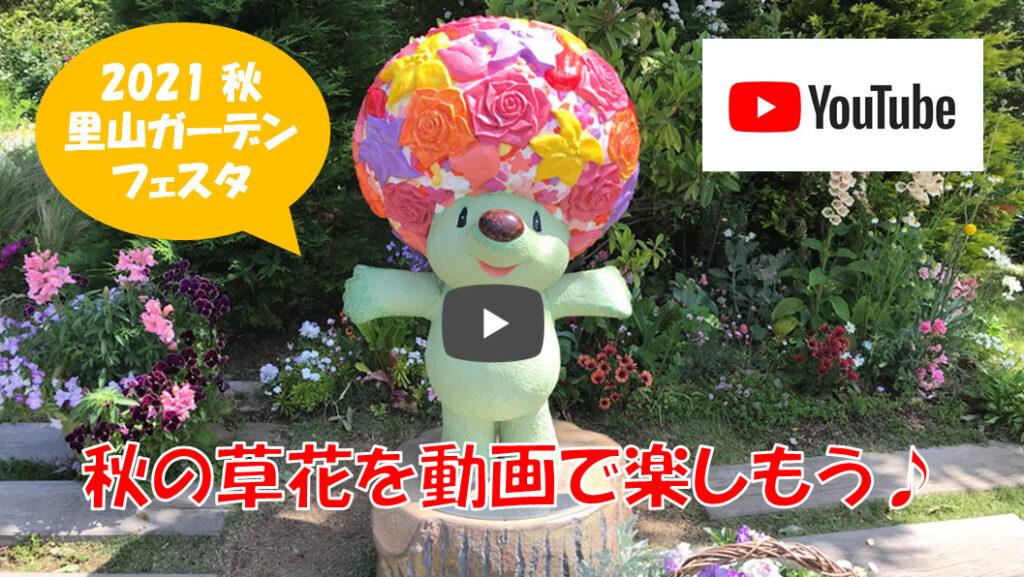 【中止が決定】今年の秋は、里山ガーデンフェスタをYouTube動画で楽しもう♪